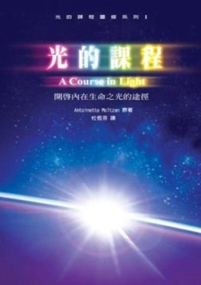 開啟內在生命之光的途徑(附1光碟)