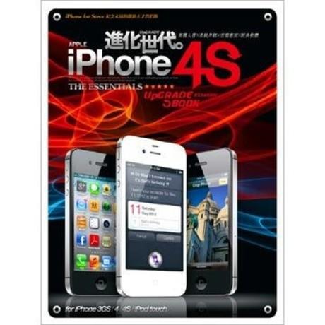 SUPER LINK情報誌第07期:iPhone 4S進化世代