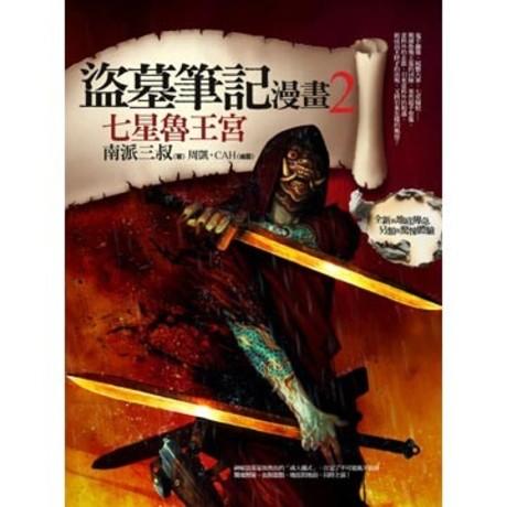 盜墓筆記漫畫(2):七星魯王宮