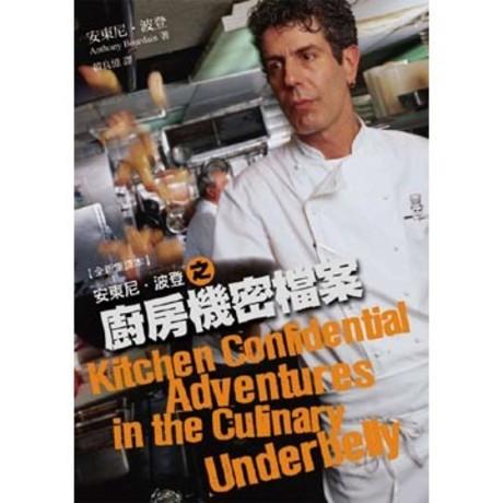 安東尼‧波登之廚房機密檔案