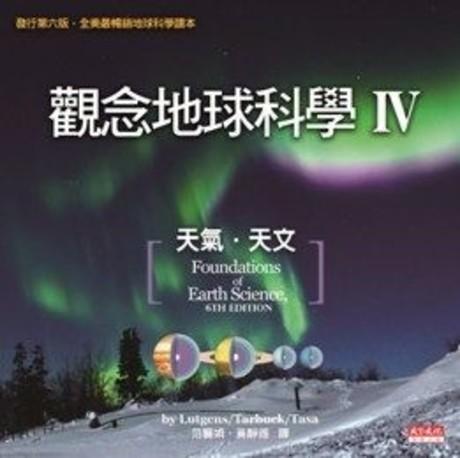 觀念地球科學IV:天氣.天文