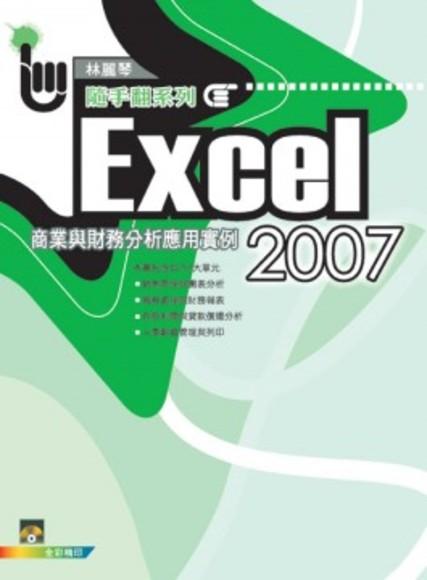 Excel 2007商業與財務分析應用實例(平裝附光碟片)