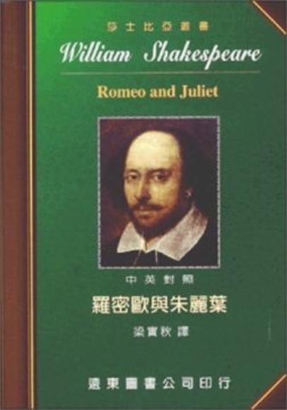 莎士比亞(28)羅密歐與朱麗葉(中英對照本)?平裝