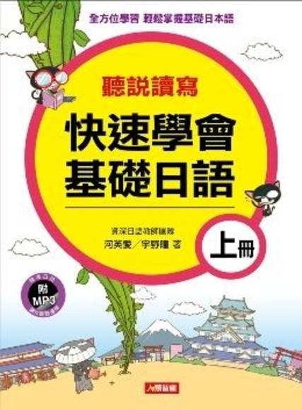 快速學會基礎日語(上)