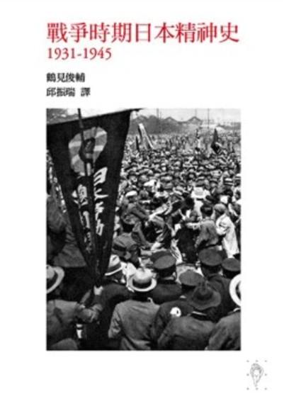 戰爭時期日本精神史1931-1945(平裝)