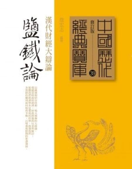 鹽鐵論:漢代財經大辯論