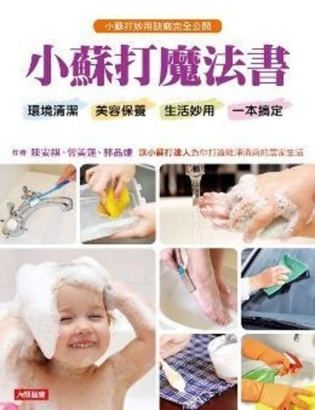 小蘇打魔法書:環境清潔、美容保養、生活妙用一本搞定