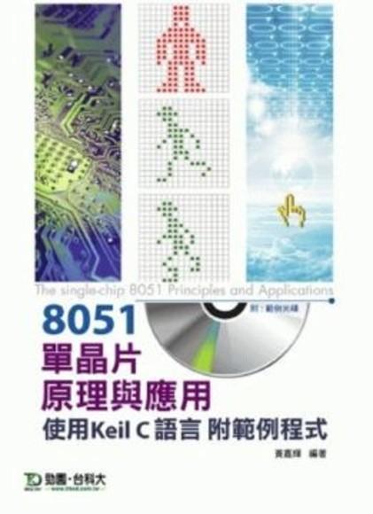 8051單晶片原理與應用:使用Keli C語言(附範例光碟)(二版)