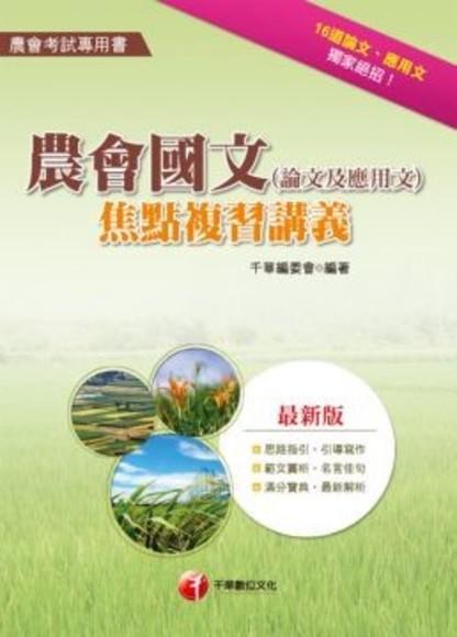 農會考試系列:農會國文(論文及應用文)焦點複習講義(讀書計畫表)