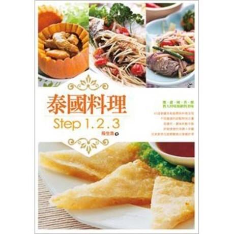 泰國料理Step123