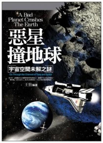 惡星撞地球-宇宙空間未解之謎(平裝)