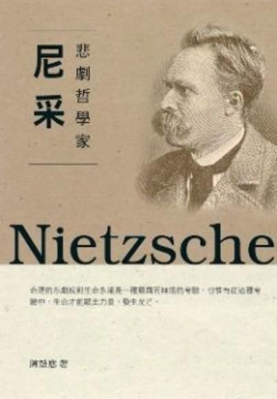 悲劇哲學家:尼采