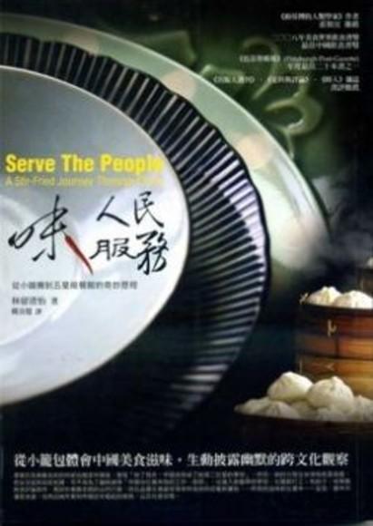 味人民服務(從小麵攤到五星級餐館的奇妙歷程)