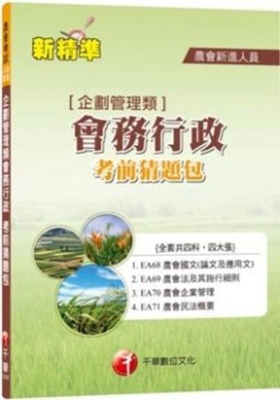 農會新進人員:企劃管理類會務行政考前猜題包