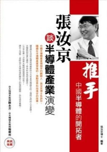 推手:中國半導體的開拓者.張汝京談半導體產業演變