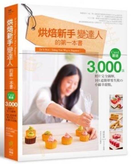 烘焙新手變達人的第一本書:Caro1嚴選,3000張照片完全圖解,101道簡單零失敗的小確幸甜點