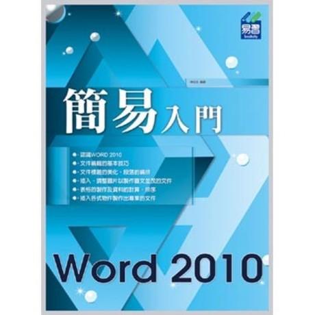 簡易Word 2010(平裝)
