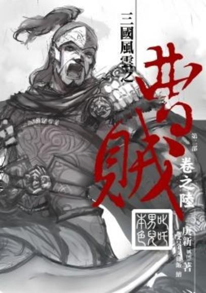 曹賊(第二部)(06):叱吒男兒本色