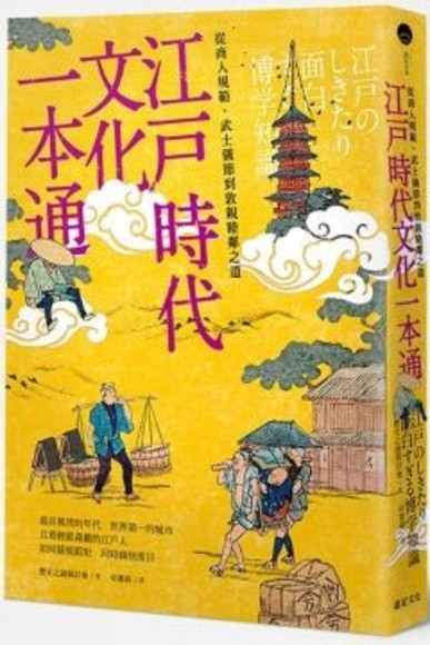 江戶時代文化一本通:從商人規範、武士儀節到敦親睦鄰之道