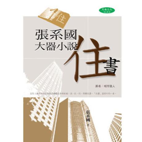 張系國大器小說:住書