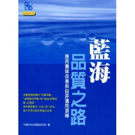藍海品質之路《應用團隊改善與自評邁向頂峰》(平裝)