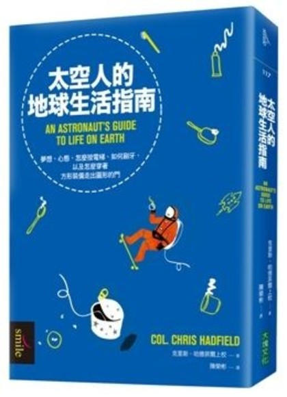 太空人的地球生活指南:夢想、心態、怎麼按電梯、如何刷牙,以及怎麼穿著方形裝備走出圓形的門