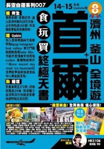 首爾+濟州、釜山.全境遊.食玩買終極天書(2014~15年版)