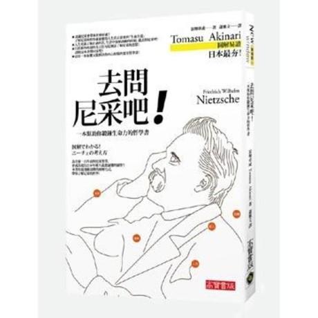 去問尼采吧!一本幫助你鍛鍊生命力的哲學小書
