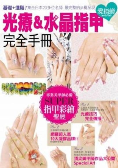 光療&水晶指甲完全手冊(平裝)
