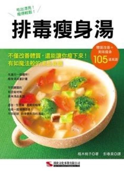 排毒瘦身湯