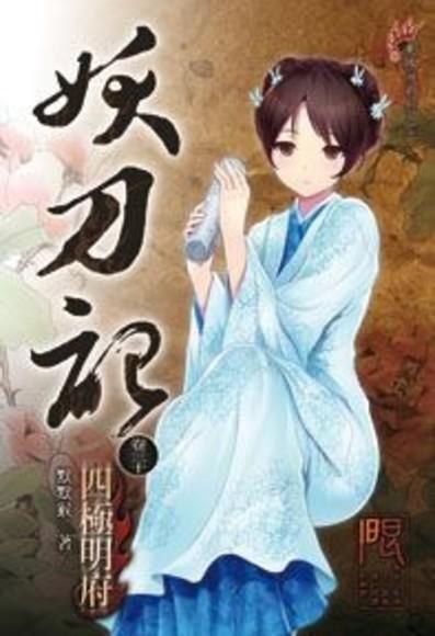 妖刀記30(限)