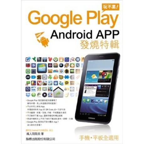 Google Play 玩不累:Android App 發燒特輯