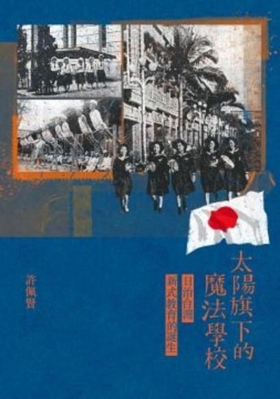 太陽旗下的魔法學校:日治台灣新式教育的誕生