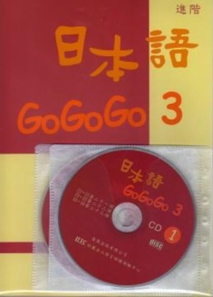日本語GOGOGO 3(書+3CD)