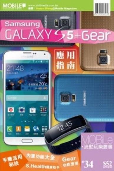 Samsung GALAXY S5+Gear應用指南