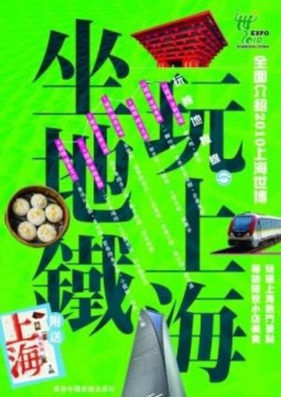 坐地鐵玩上海(連地圖)