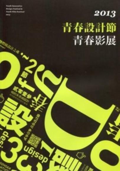 2013青春設計節:青春影展