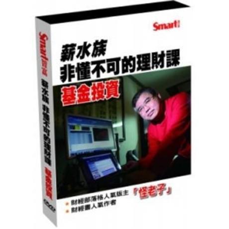 薪水族非懂不可的理財課【基金投資】DVD(拆封不退)(盒裝)
