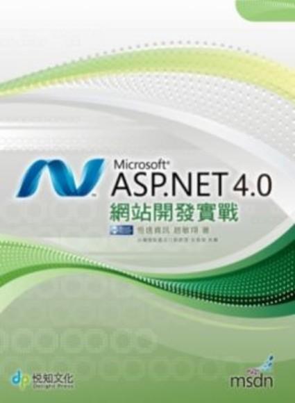 ASP.NET 4.0 網站開發實戰(附CD)(平裝)