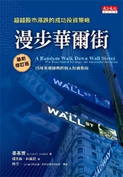 漫步華爾街(全新改版)