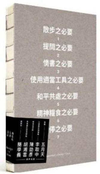 相愛的七種設計╳電影書:散步之必要1提問之必要2情書之必要3使用適當工具之必要4和平共處之必要5精神糧食之必要6暫停之必要7