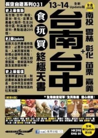 台南.台中+南投.雲林.彰化.苗栗.嘉義:食玩買終極天書(2013~14年版)