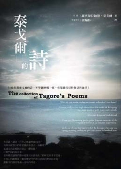 泰戈爾的詩