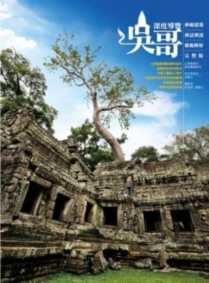 吳哥深度導覽:神廟建築、神話傳說、藝術解析完整版(精裝)