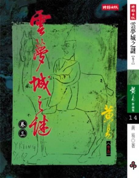 雲夢城之謎 (卷三)