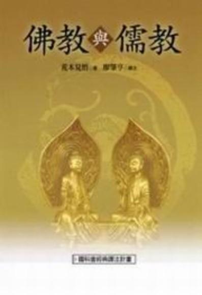 佛教與儒教(平裝)