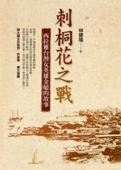 刺桐花之戰:西拉雅台灣女英雄金娘的故事