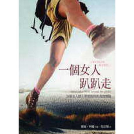 一個女人趴趴走《26個女人踏上夢想旅程的真實歷險》(平裝)