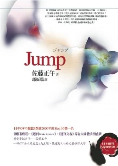 Jump(改版)(平裝)