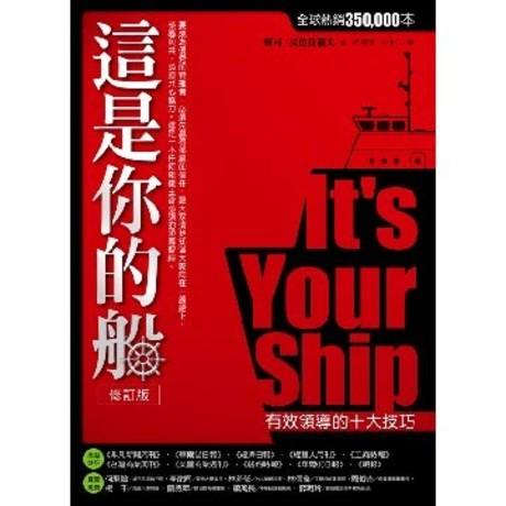 這是你的船(修訂版)(平裝)